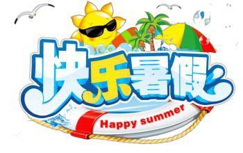 初高中暑假必须提前了解的文言文虚词及实词的用法汇总(一)